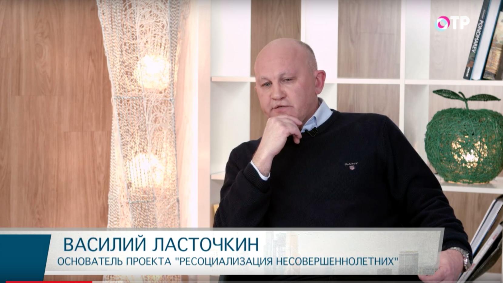 Интервью президента фонда Василия Ласточкина на канале ОТР. Ресоциализация несовершеннолетних.