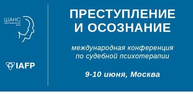 Конференция по судебной психиатрии«Преступление и осознание»