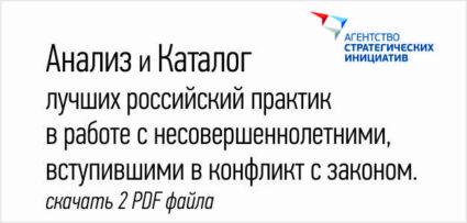 Анализ лучших российский практик в работе с несовершеннолетними, вступившими в конфликт с законом